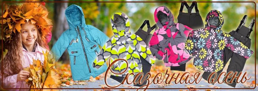 [РАЗДАЧА]Дом одежды! Ветровки, куртки, комбинезоны, школьная, повседневная одежда. Большой выбор одежды на любой вкус! JzyGiX9PLz8