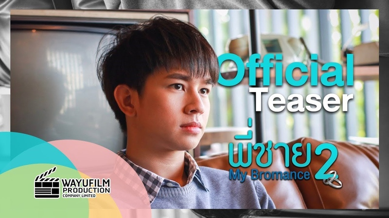SKY ● TONE [Official Teaser] พี่ชาย My Bromance 2 : 5 Years later