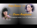 Елена Ваенга, Диана Дива Анкудинова - Derniere Danse