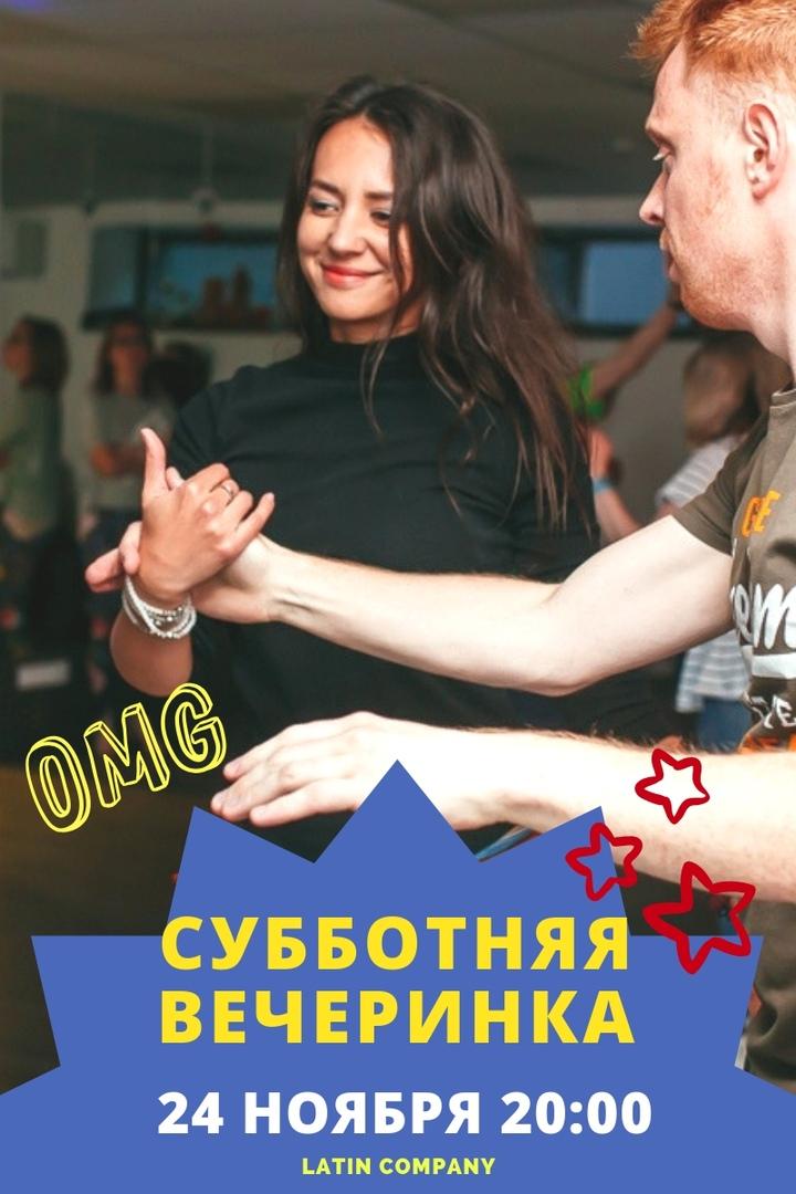 Афиша Ижевск Вечеринка, бачата и сальса!