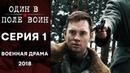 Сериал ОДИН В ПОЛЕ ВОИН - Серия 1 Новинка 2018 Военные фильмы
