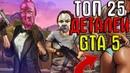 25 БЕЗУМНЫХ ДЕТАЛЕЙ В ГТА 5 - 25 CRAZY Details in GTA V ТОП/TOP GTA ONLINE