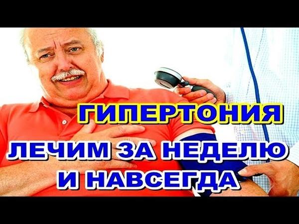 ГИПЕРТОНИЯ - Мамин РЕЦЕПТ от ГИПЕРТОНИИ! Лечим за неделю и навсегда!