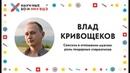 II сезон. Влад Кривощеков о сексизме в отношении мужчин: роль гендерных стереотипов.