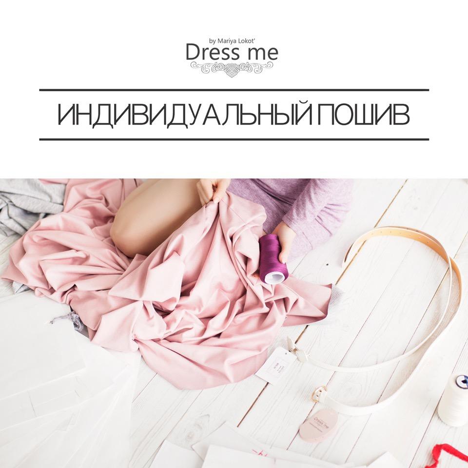 Dress me - это не просто магазин одежды.