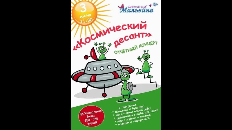 Детский клуб Мальвина. Отчётный концерт 03.06.18г. Космический десант