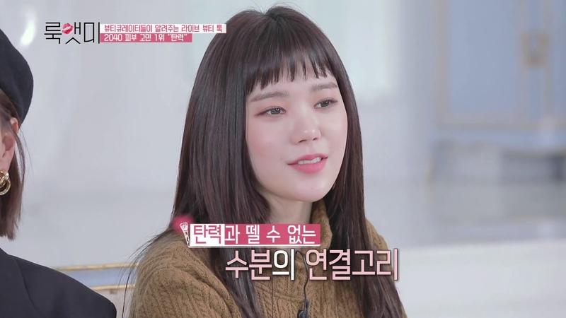 룩앳미 6회 4MC가 알려주는 미세먼지 클렌저는 바로 룩앳미 알라뷰톡!