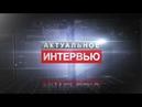 Актуальное интервью с представителем страховщиков России в ЯНАО Галиной Сударик.