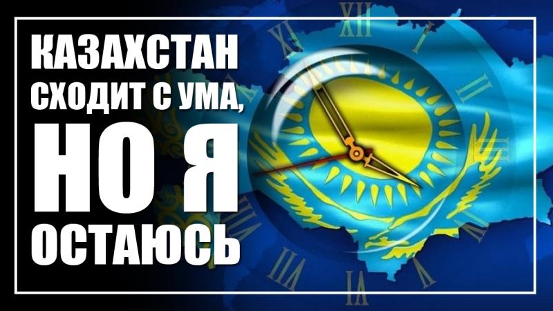 Казахстан сходит с ума но я остаюсь