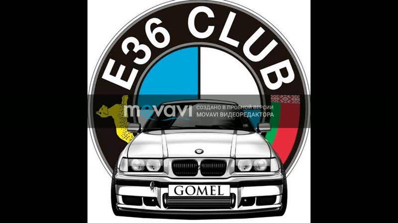 BMW E36 Club Gomel