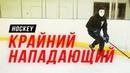 ОБУЧЕНИЕ ИГРЕ КРАЙНЕГО НАПАДАЮЩЕГО Хоккей