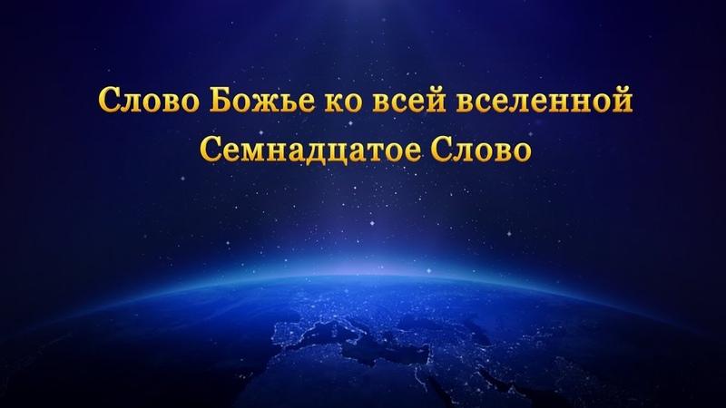 Слово Всемогущего Бога Семнадцатое Слово из главы Божьи слова ко всей вселенной