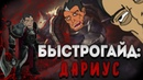 БЫСТРОГАЙД Дариус League of Legends