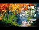 Вечер короткого рассказа Константин Паустовский аудиокнига