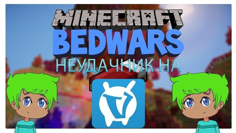 Неудачник на BedWars! VimeWorld