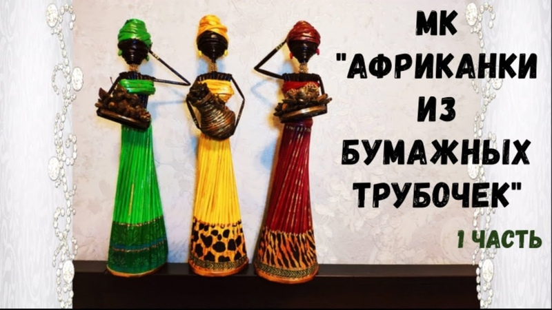 Африканки из бумажных трубочек для декора дома мастер класс