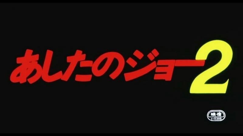 Ashita no Joe [Movie-2] - Opening