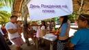 День рождения на пляже и строительство нового дома Жизнь и отдых на Филиппинах