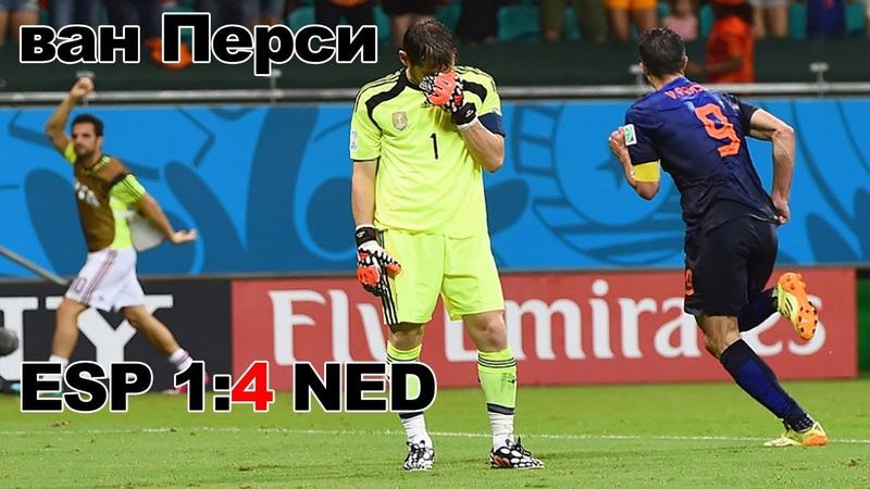 Второй гол ван Перси / Испания - Нидерланды (13.06.2014) / ЧМ 2014