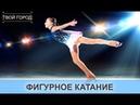 В Минске стартует чемпионат Европы по фигурному катанию. ТВОЙ ГОРОД