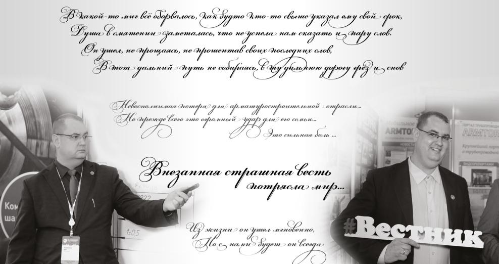 Памяти Игоря Юлдашева - Изображение