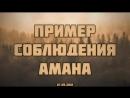 Пример соблюдения амана 07.09.2018 __ Абу Яхья Крымский