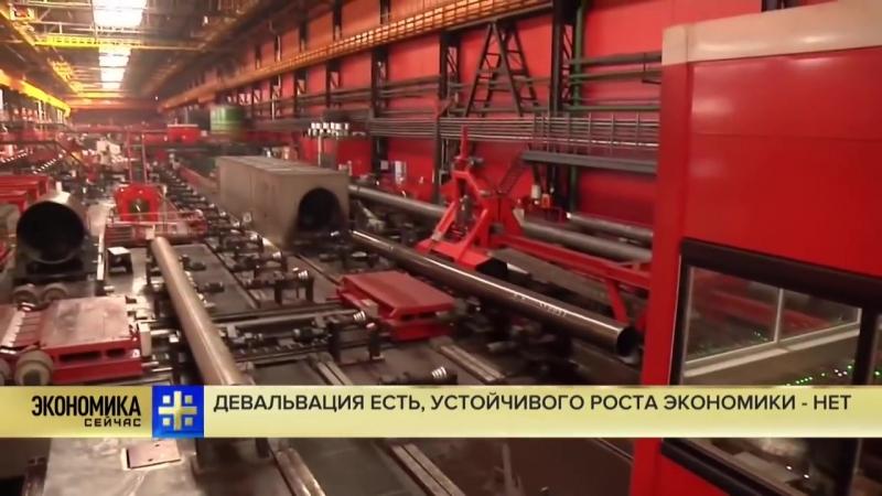 Юрий Пронько Девальвация есть устойчивого роста экономики нет