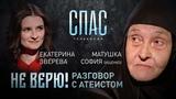 НЕ ВЕРЮ! Катя Зверева и монахиня София (Ищенко)
