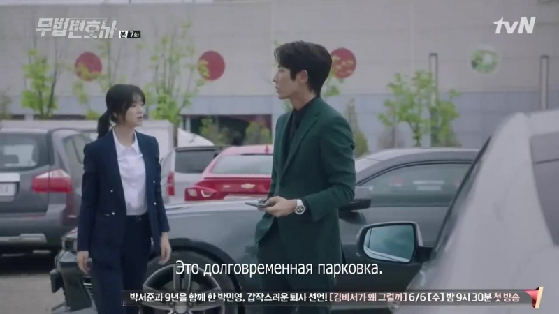 [The Witch's Hut] Адвокат вне закона / Lawless Lawyer 7/16 [рус.саб.]