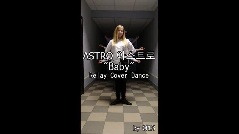 ASTRO 아스트로 - Baby relay cover dance by ORES