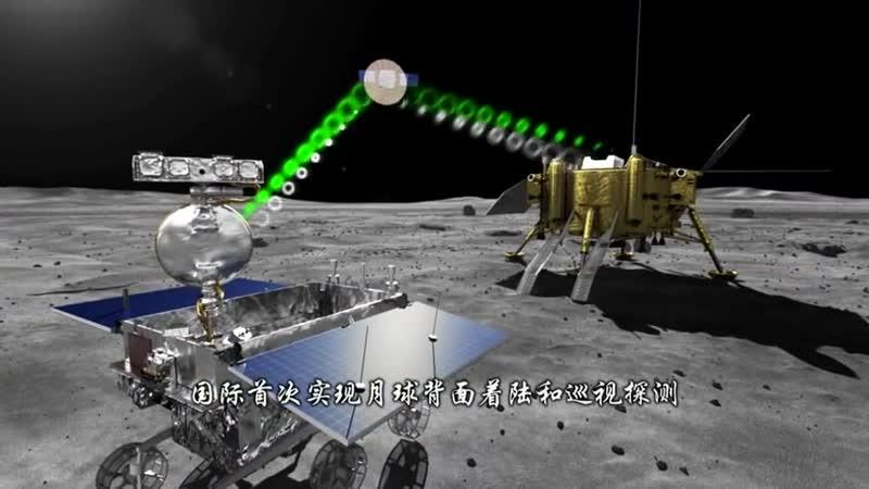 Change 4 lunar probe