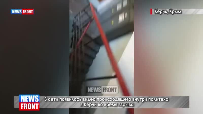 Невозможно смотреть без слёз..Керчь. Расстрел студентов в Политехе. Видео с телефона одной из выживших студенток.