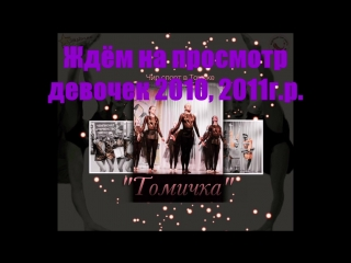 Набор девочек 2010, 2011 годов рождения в группы по ЧИР СПОРТУ