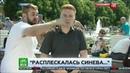Корреспондент НТВ получил по щам в прямом эфире на день ВДВ.