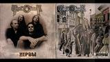 Черный Обелиск - Нервы (2004) (CD, Russia) HQ