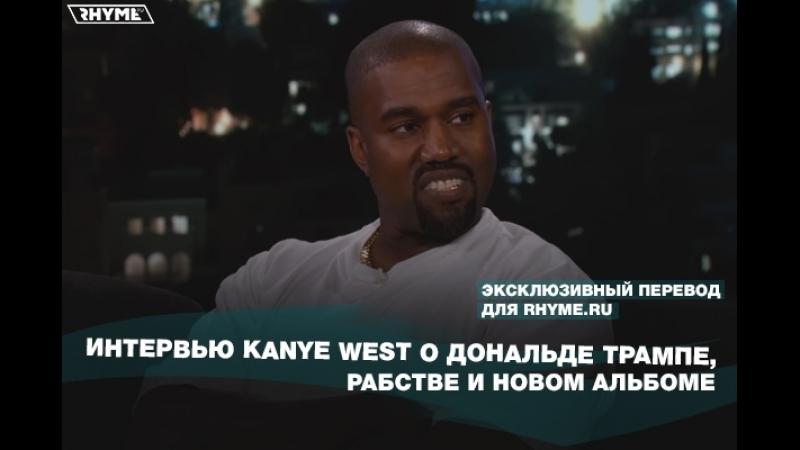 Интервью Kanye West о Дональде Трампе рабстве и новом альбоме Переведено сайтом
