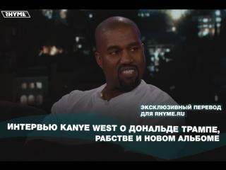 Интервью Kanye West о Дональде Трампе, рабстве и новом альбоме (Переведено сайтом )