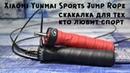 Xiaomi Mi Yunmai Sports Jump Rope скакалка для любого спортсмена II Xaiomi на высоте