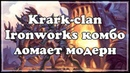 MTG: Krark-clan Ironworks комбо ломает модерн