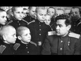 21 августа 1943 постановление о создании суворовских и нахимовских училищ. Первоначально – для детей-сирот, родители которых пог