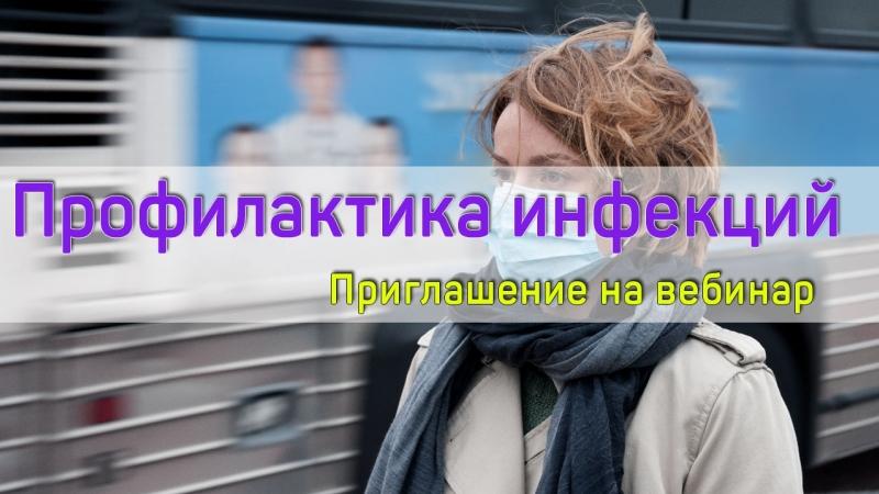 Анонс вебинара Профилактика инфекций