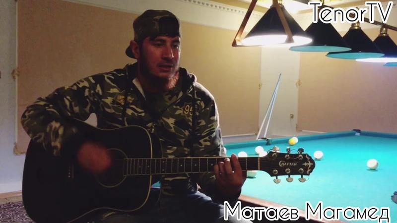 Матаев Магамед - Хир вац со хьуна