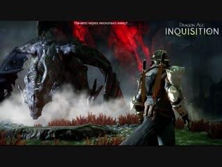 [Cheid100] Прохождение: Dragon Age: Inquisition (Ep 2) Лошадиные проблемы и знакомство с Сэрой