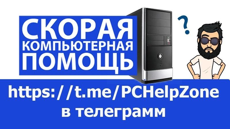 Бесплатная Компьютерная Помощь. Компьютерная помощь онлайн в Telegram @PCHelpZone