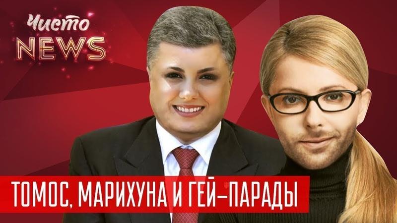 Томос, Марихуна и Гей-парады - Чем удивляют кандидаты в Президенты Украины