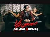 Премьера клипа! ZABAVA feat. КРАВЦ - УКУТАЮ (18.01.2019) ft.и Забава