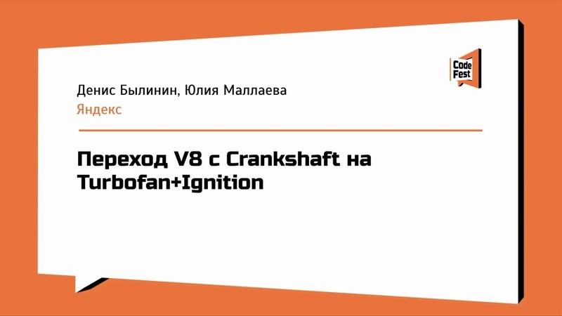 Frontend, Денис Былинин и Юлия Маллаева, Переход V8 с Crankshaft на TurbofanIgnition