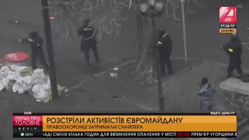 Затримали снайпера Майдану - Перші про головне. Вечір (21.00) за 15.11.18