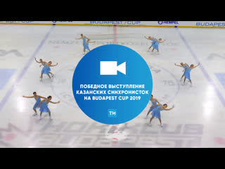 Победное выступление казанских синхронисток на budapest cup 2019