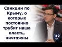 Евгений Мураев народный депутат на 112 13 07 2018